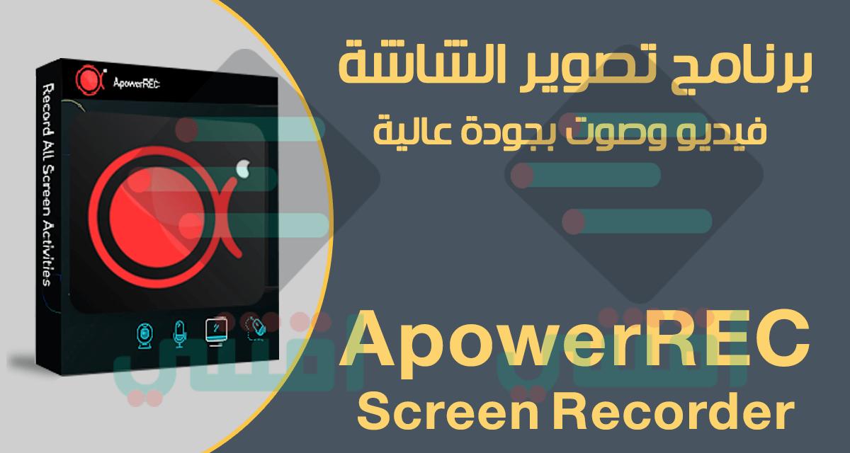 برنامج تصوير الشاشة للكمبيوتر فيديو وصوت Hd بجودة عالية Apowerrec اقتني
