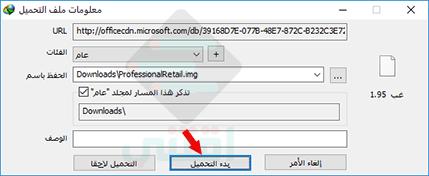 تحميل جميع اصدارات مايكروسوفت اوفيس 2010 ، 2013 ، 2016 ، 2019 بجميع اللغات