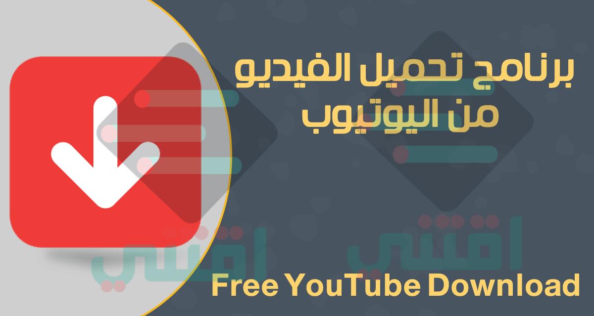 602bf7276 برنامج تحميل الفيديو من يوتيوب مجانا Free YouTube Download – اقتني