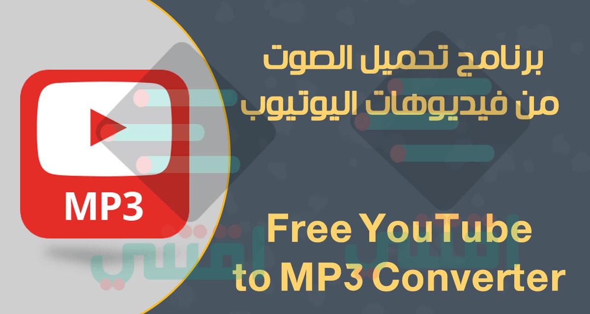 تحويل يوتيوب الى Mp3 بجودة عالية Free Youtube To Mp3 Converter اقتني