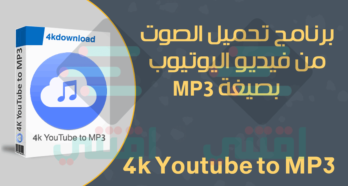 تحميل فيديو من اليوتيوب بصيغة Mp3 بجودة عالية 4k Youtube To Mp3 اقتني
