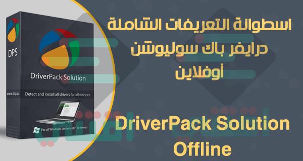 اسطوانة التعريفات الشاملة لجميع الاجهزة بدون نت DriverPack