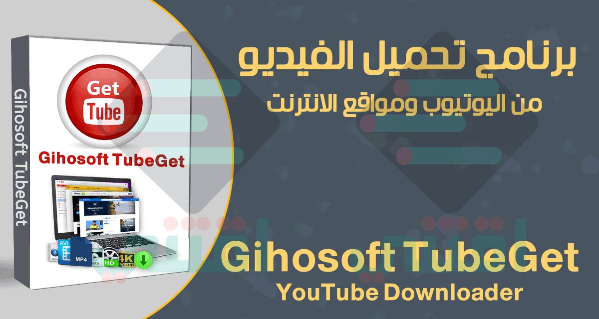 d90e2203d اسرع برنامج تحميل من اليوتيوب للكمبيوتر Gihosoft TubeGet Free YouTube  Downloader