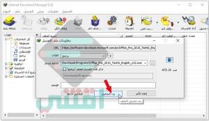 تحميل مايكروسوفت اوفيس 2010 عربي انجليزي فرنسي 32 بت 64 بت