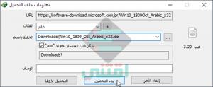 تحميل ويندوز 10 برابط مباشر من مايكروسوفت Windows 10 ISO Download Tool