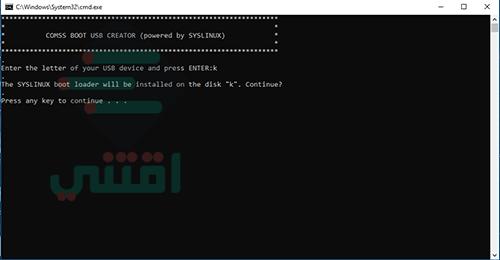 اسطوانة انقاذ انتي فيرس بوت والصيانة الشاملة COMSS Boot USB