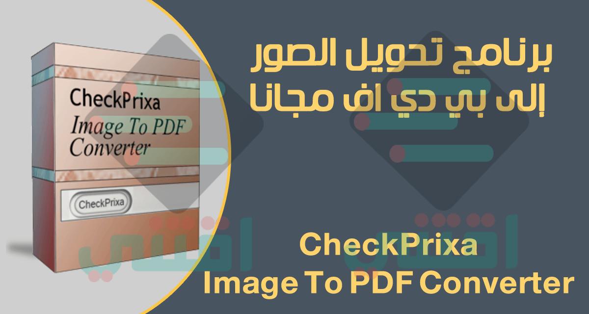 تحويل الصور ل pdf