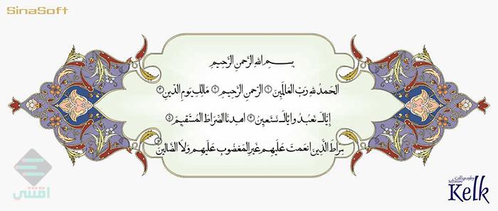 برنامج Kelk للخطوط العربية المزخرفة للكمبيوتر مع الطابعة الوهمية