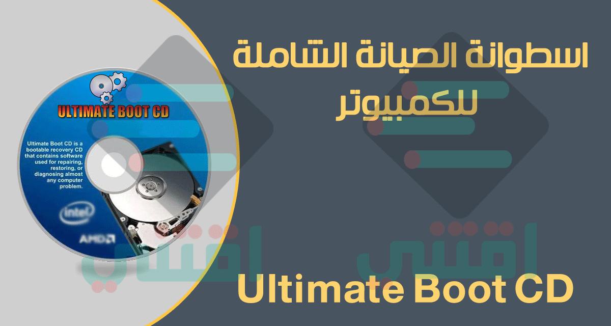 اسطوانة الصيانة الشاملة للكمبيوتر Ultimate Boot CD iso – اقتني