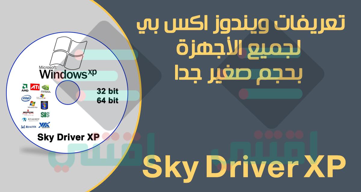 اسطوانة تعريفات ويندوز xp بدون نت بحجم صغير Sky Driver XP – اقتني