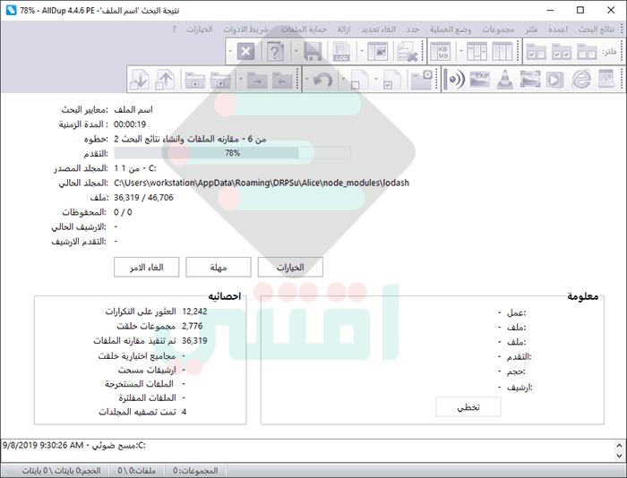 تحميل برنامج حذف الملفات المكررة عربي كامل مجانا
