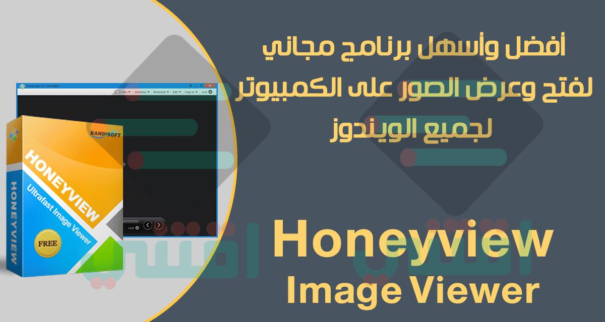 أفضل برنامج لفتح الصور بجميع الصيغ والامتدادات Honeyview Image Viewer اقتني