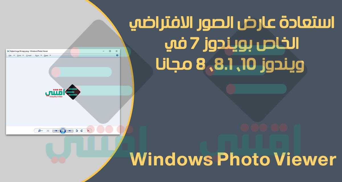تحميل برنامج Windows Photo Viewer لويندوز 10 و 8 و 7 مجانا اقتني
