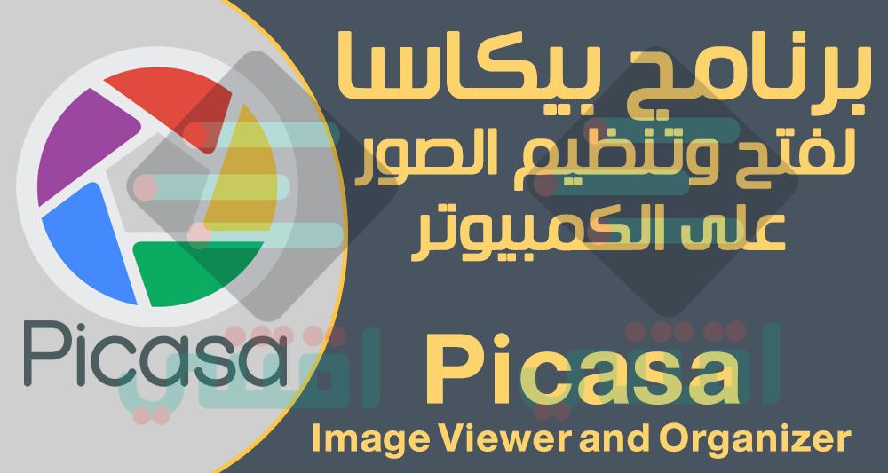 تحميل برنامج فتح الصور على الكمبيوتر مجانا Picasa Image Viewer اقتني