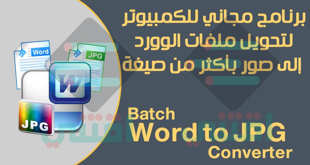برنامج تحويل وورد الى صورة Batch Word To Jpg Converter مجانا للكمبيوتر اقتني
