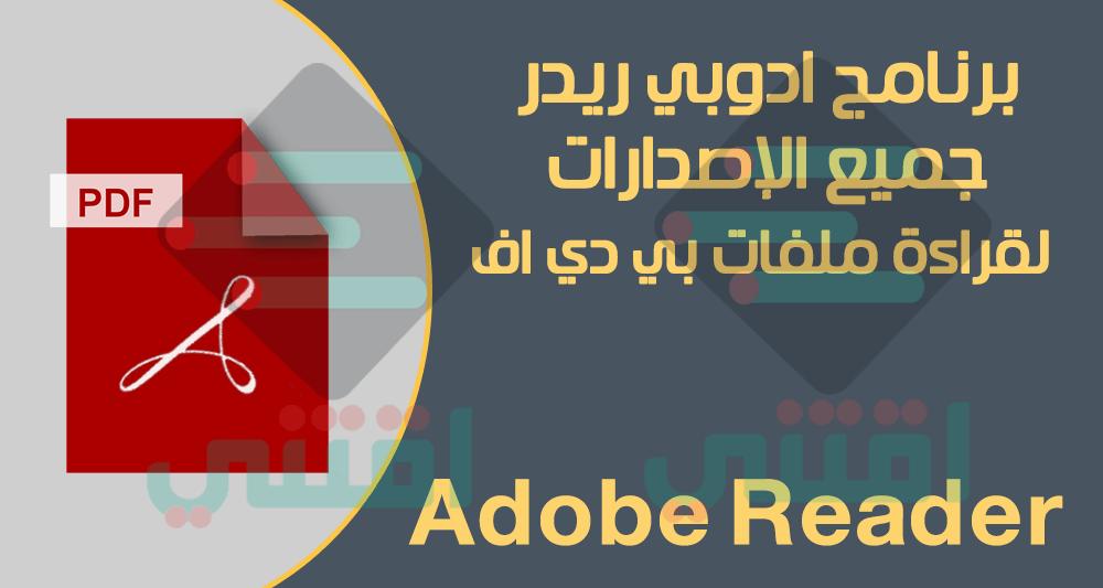 تحميل برنامج Adobe Reader للكمبيوتر والموبايل لقراءة ملفات Pdf مجانا اقتني
