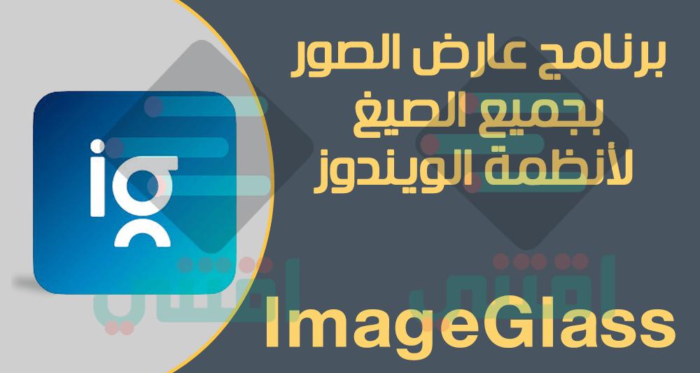 أفضل برنامج لعرض الصور بطريقة احترافية Imageglass للكمبيوتر اقتني