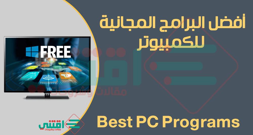 تحميل افضل 100 برنامج مجاني للكمبيوتر أحدث إصدار برابط مباشر – اقتني