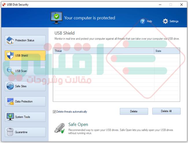 برنامج الحماية من فيروسات الفلاش ميموري USB Disk Security مجاناً