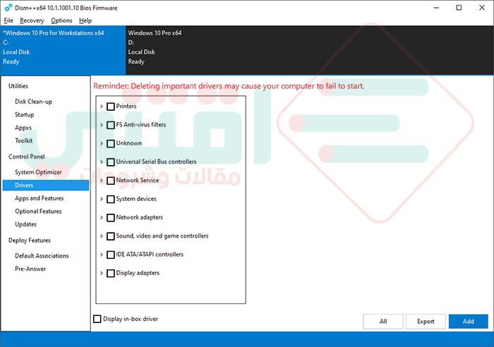 افضل برنامج مجاني لتنظيف الكمبيوتر وتسريع الويندوز DISM++ آخر إصدار