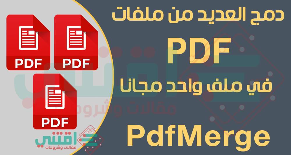 تحميل برنامج PdfMerge للكمبيوتر لدمج ملفات PDF مجاناً – اقتني
